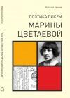 Поэтика писем Марины Цветаевой