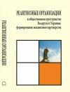 Религиозные организации в общественном пространстве Беларуси и Украины: формирование механизмов партнерства