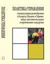Политика управления этнокультурным разнообразием в Беларуси, Молдове и Украине: между советским наследием и европейскими стандартами