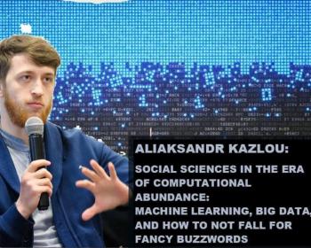 EHU-digital: Видео-семинар Александра Козлова об эпистологии больших данных в социальных науках