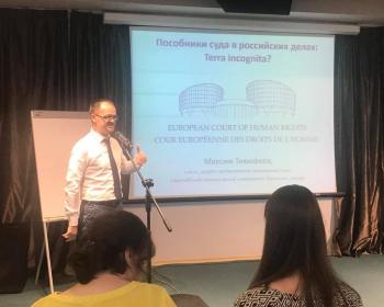 Доцент М. Тимофеев выступил на международном семинаре по праву