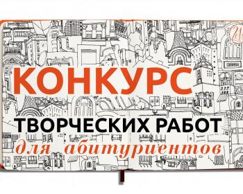 ЕГУ и центр «Пропилеи» объявляют Конкурс творческих работ для абитуриентов программы «Визуальный дизайн и медиа»