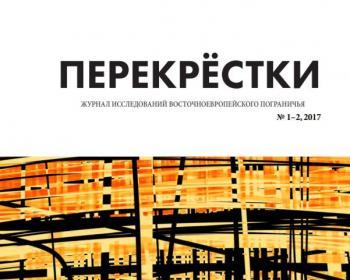 Новый выпуск журнала «Перекрёстки»