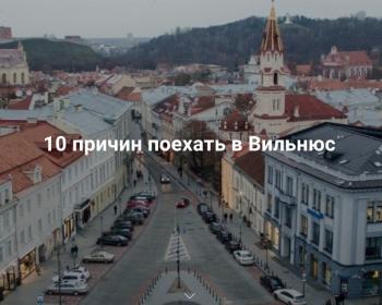 Первокурсники ЕГУ запустили учебный туристический проект для гостей Вильнюса
