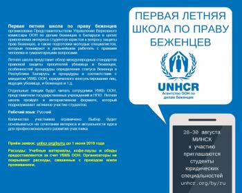 УВКБ ООН проведет Летнюю школу по праву беженцев для студентов-юристов