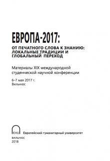 Европа-2017. От печатного слова к знанию: локальные традиции и глобальный переход